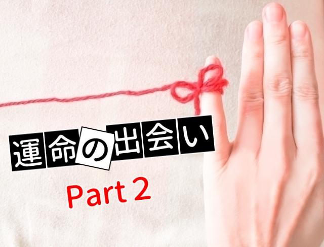 第8章 運命的な出会いパート2!ビジネスの考えに気付かされて過去の思考が壊れる