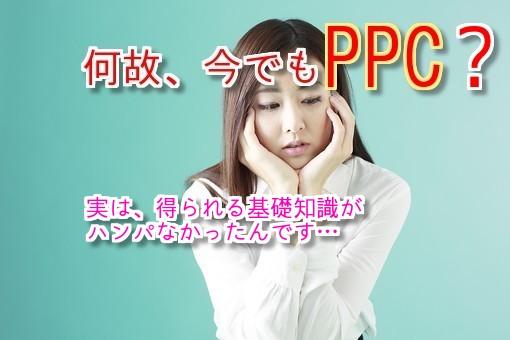 PPCアフィリエイトの方法を何故今でも学ぶのか!?実は、PPCが分かれば別の広告の基礎にも活かせるからだった