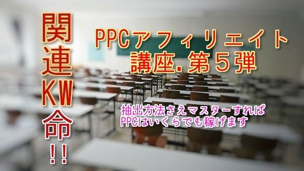 PPCアフィリエイトは関連キーワードの抽出方法がマジ命!PPCアフィリ講座(第五弾)