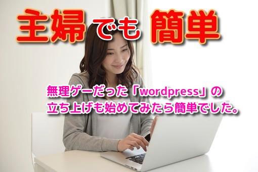 主婦でも『0』から【wordpress】でサイトを立ち上げる方法