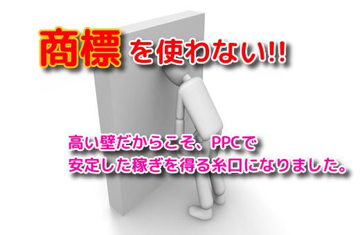 商標PPCを引退していくほどPPCで安定して稼ぐ方法が見えてきました