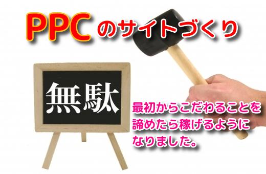 PPCのサイトづくりは最初からこだわっても無駄!?