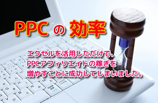 エクセルでPPCアフィリエイトの効率を上げる方法