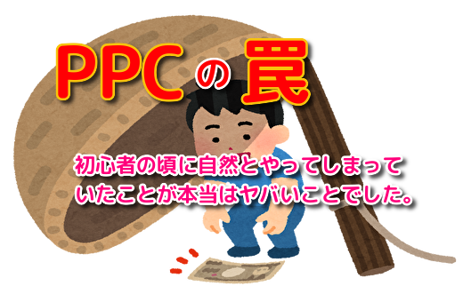PPCアフィリエイト初心者が陥る罠