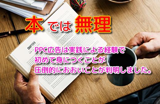 ppc広告が本を読むだけで成功した人が少ない理由