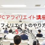 PPCアフィリエイトのやり方は5つだけ!PPCアフィリ講座(第一弾)