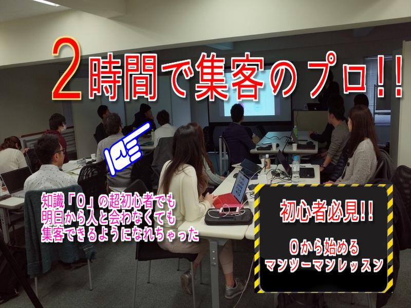2時間で【PPC広告】のプロを育てる初心者向けマンツーマン講座が始動!