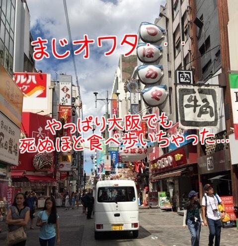 今度こそ本当の本当にぶらり大阪の旅!やっぱり大阪は食べ歩きの街だった