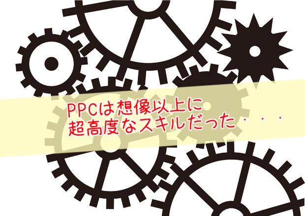 PPCアフィリエイトの仕組みって?やっていることは実は高度なスキル?