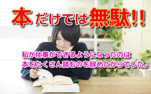 本を読むだけでは仕事はできるようにならない!意外な真実を告白します
