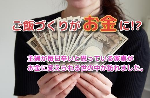 主婦の日々のご飯づくりをお金に変えることができた件