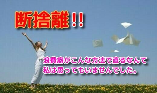 主婦が浪費を抑えるなら断捨離すべし!収入がある人ほど実践すべき理由