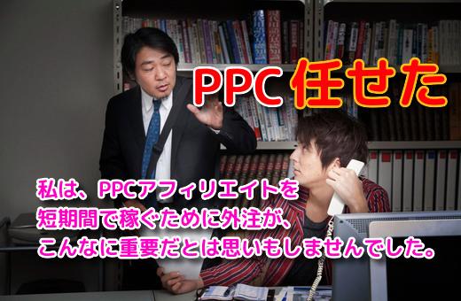 【PPCアフィリエイトで稼ぐ方法】外注すれば、さらに売上が上がる!?