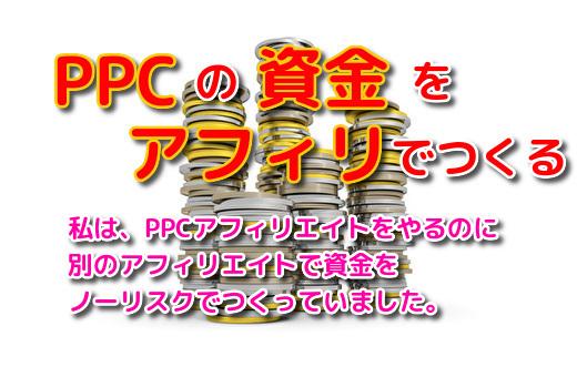 ppcアフィリエイトの資金をアフィリで作る方法