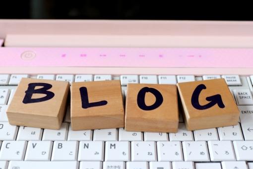 ブログを1年続けた結果・・・